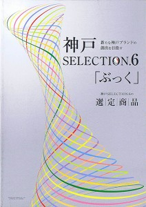 selection6