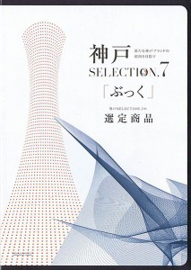 selection7