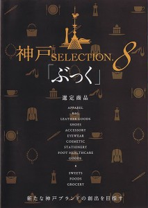 selection8