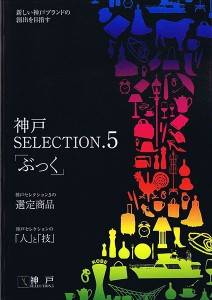selection5