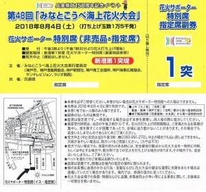 花火チケット - コピー
