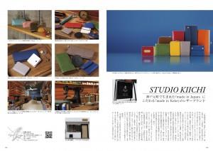 2校_ご掲載用原稿_STUDIO KIICHI様jp
