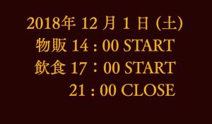 スクリーンショット 2018-11-19 19.00.56