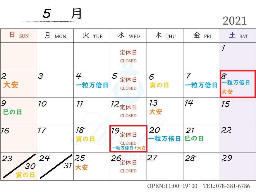 カレンダー_Kiichi_5月
